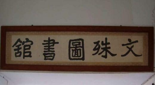 文殊图书馆匾额